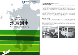 20160722 九経調 自主研究事業報告書